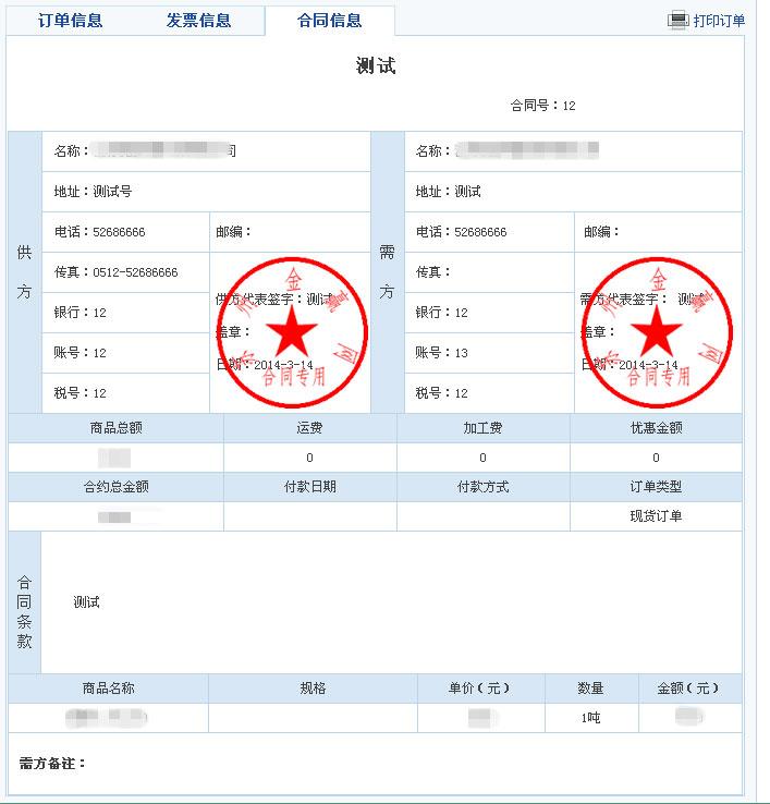 电子商务小包单���^�_电子合同流程—金赢网工业电子商务平台